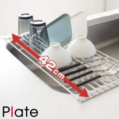 水切り 折り畳み水切りラック S プレート Plate 奥行42cm
