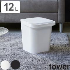 バケツ フタ付き タワー tower 12L
