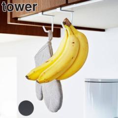 吊戸棚収納 戸棚下ハンガー 2個組 タワー tower
