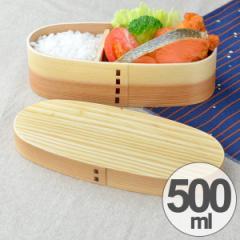 お弁当箱 わっぱ弁当 スリム 一段 500ml 仕切り付き 木製 ( 曲げわっぱ コンパクト 曲げわっぱ弁当箱 ランチボックス おしゃれ ま