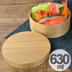 お弁当箱 わっぱ弁当 日本製弁当箱 丸型 一段 630ml 木製 ( 送料無料 曲げわっぱ ランチボックス 日本製 曲げわっぱ弁当箱 丸 国