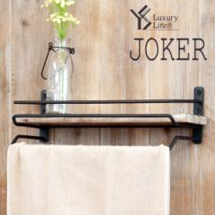 タオルハンガー タオル掛けハンガー 木製 アイアン ジョーカーシリーズ JOKER ( タオルバー )