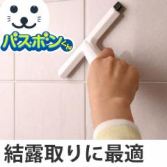 バスボンくん 水切りワイパー ウォータースクイジー ミニ ( 窓 マド 浴室 ウロコ予防 )