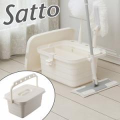 Satto バケツ ホワイト ( 片付け BOX )