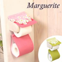 ペーパーホルダーカバー マーガレット Marguerite