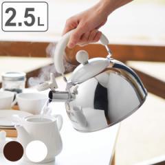 ヤカン わ・とーん(和色) IH200V対応 笛吹きケトル 2.5L