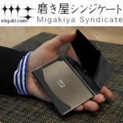 磨き屋シンジケート プレミアム 名刺入れ ステンレス製 日本製 ( カードケース )