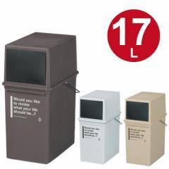 ゴミ箱 フロントオープンダスト カフェスタイル 浅型 ふた付き スタッキング 17L ( ダストボックス )
