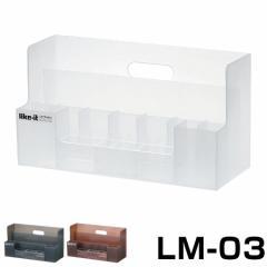 ライフモデュール 卓上整理ボックス オーガナイザー ワイド A4横サイズ 小物収納 プラスチック製 ( 積み重ね )