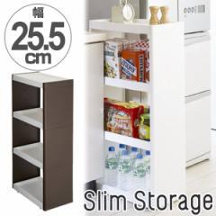 キッチン収納 スリム サイドオープンワゴン 幅25.5cm スリムストレージ