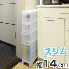 収納ストッカー キッチン隙間収納 スーパースリムシーストッカー 幅14cm 深型1段・浅型3段