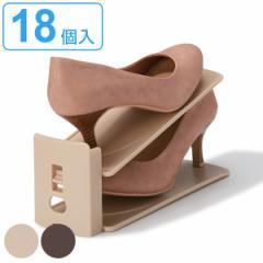 くつホルダー高さ調節 18個セット 6個セット×3 靴ホルダー ( グッズ スリム 靴 靴箱 下駄箱 くつ クツ 省スペース )