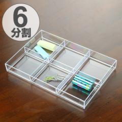 小物ケース クリア L 6分割 卓上収納 小物入れ 文房具 収納