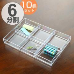 小物ケース クリア L 6分割 卓上収納 小物入れ 文房具 収納 10個セット ( パーツケース )