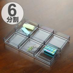 小物ケース グレー L 6分割 卓上収納 小物入れ 文房具 収納