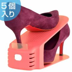 |特価|靴 収納 くつホルダー 5個入り