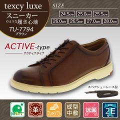 アシックス商事 ビジネスシューズ texcy luxe テクシーリュクス TU-7794 ブラウン 24.5cm