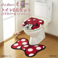 トイレ2点セット(フタカバー&トイレマット) ディズニー ミニー SB-140