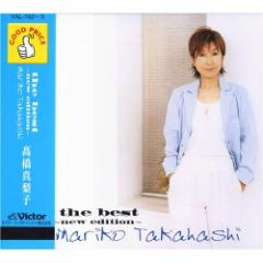 高橋真梨子 the best new edition CD2枚組 YCD-801(VAL-162-3)
