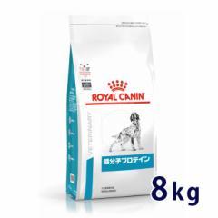 【C】ロイヤルカナン 犬用 低分子プロテイン 8kg 療法食