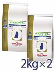 【C】ロイヤルカナン 猫用 pHコントロール0「ゼロ」 2Kg(2袋セット) 療法食