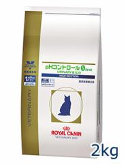 【C】ロイヤルカナン 猫用 pHコントロール0「ゼロ」 2Kg 療法食