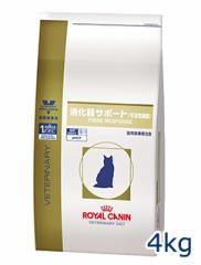 【C】ロイヤルカナン 猫用 消化器サポート(可溶性繊維) 4kg 療法食