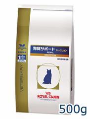 【C】ロイヤルカナン 猫用 腎臓サポート セレクション 500g