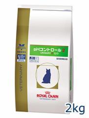 【C】ロイヤルカナン 猫用 pHコントロール2(URINARY2 S/O) 2kg 療法食