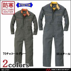 ★防寒服 作業服 ROUND ONI裏フリース防寒つなぎ RO-2101