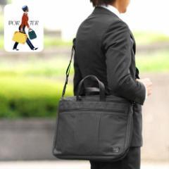 【送料無料】吉田カバン/ポーター/PORTER/2WAYビジネスバッグ/TENSION/テンション/メンズ/B4/A4/吉田カバン/627-07503