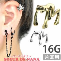 ボディピアス [Soeur de Nana] カエル 蛙イヤーカフ 軟骨ピアス ヘリックス