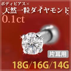 [カスタム]] ボディピアス 0.1ct 立爪 天然ダイヤモンド バーベル【片耳用】/18G・16G・14G  ボディーピアス 軟骨ピアス