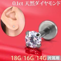 [カスタム] ボディピアス 0.1ct 立爪 天然ダイヤモンド ラブレット【片耳用】/18G・16G・14G  ボディーピアス 軟骨ピアス