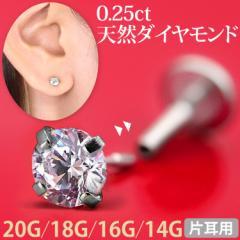 [カスタム] ボディピアス 0.25ct 立爪 天然ダイヤモンド プッシュピン ラブレット【片耳用】/18G・16G・14G  ボディーピアス 軟骨ピアス