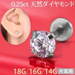 [カスタム] ボディピアス 0.25ct 立爪 天然ダイヤモンド ラブレット【片耳用】/18G・16G・14G  ボディーピアス 軟骨ピアス