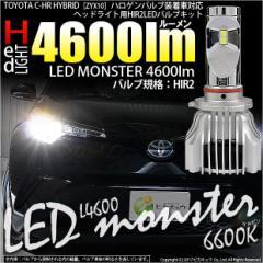 即納★トヨタ C-HR HV[ZYX10] 対応 LEDヘッドラ...