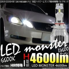 【セール】GS350[GRS191/196前期]対応 LEDハイ...