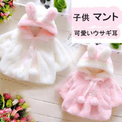赤ちゃん マント 子供服 ウサギ耳 ベビーマント 暖かい 可愛い 動物コート もこもこ ホワイト ピンク ぽんちょ ポンチョ ジャケット
