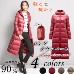 ダウンコート レディース ロング 軽くて暖かい 軽量 ダウンジャケット 暖かい これ1着でおしゃれながら防寒対策バッチリdd814s1
