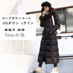 ダウンコート 超ロング ダウンジャケット 90%ダウン Aライン 着痩せ 軽量 大きいサイズ 黒 ブラック 無地 厚手 S-3L アウター 冬服