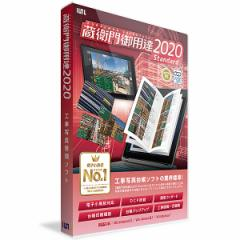 ルクレ [GS20-N1] 蔵衛門御用達2020 Standard(新規)