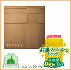【正規品・送料無料】ルナソル チークカラーコンパクト+お肌スベスベセット
