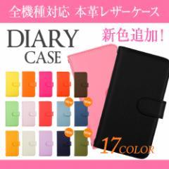 全機種対応 DM便送料無料 手帳型 スマホケース カバー シンプル かわいい アイフォン iPhone7 Xperia AQUOS galaxy color-001