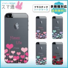 iPhone7ケース/アイフォン7ケース/送料無料/即納/全機種対応/スマホケース/iPhone6s/iPhone6/Xperia/他/ハート08/q0002-h0080-zn-1