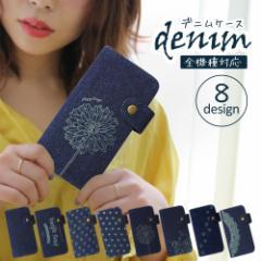 デニム スマホケース 手帳型 全機種対応 DM便送料無料 デザイン 彫刻 スマホカバー iPhone6 Xperia SO-04H SO-03H GALAXY P9 denim-001
