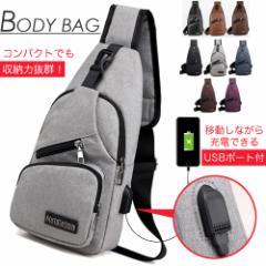 メール便送料無料 ボディバッグ USBポート付 メンズ ワンショルダー サコッシュ バック カバン 鞄 #A909