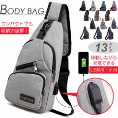 ボディバッグ USBポート付 メンズ ワンショルダー サコッシュ バック カバン 鞄 #A909 メール便送料無料