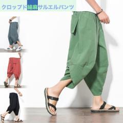 ワイドパンツ メンズ サルエルパンツ 無地 綿麻風 カジュアル メンズ ガウチョパンツ 9分丈 ゆったり[4色]#Pant379 メール便送料無料