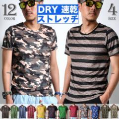 2枚で1000円 SALE 7月2日まで メール便送料無料 半袖 Tシャツ ストレッチ メンズ 伸縮性 DRY ドライ #TA126(M便)
